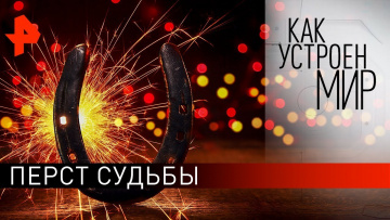 """Перст судьбы. «Как устроен мир"""" с Тимофеем Баженовым (27.03.2020)"""