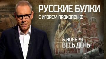 Русские булки. Русские не сдаются!