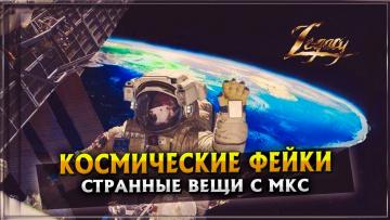 Странные вещи с МКС. Космические фейки. Плоская земля