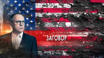 Заговор. Самые шокирующие гипотезы с Игорем Прокопенко (22.09.2021)