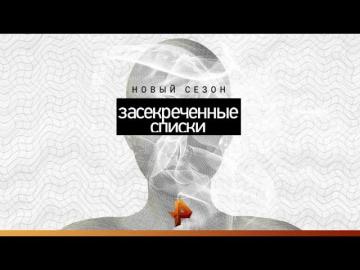 """""""Там Русью пахнет!""""  Выпуск 78 (19.01.19). Засекреченные списки."""