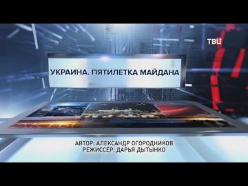 Украина. Пятилетка Майдана. Специальный репортаж