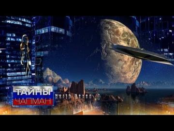 Русское НЛО. Тайны Чапман