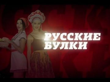 Тутанхамон - князь русский! Русские булки с Игорем Прокопенко
