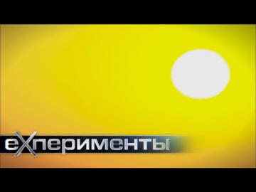 Сила Солнца. Использование солнечной энергии. ЕХперименты с Антоном Войцеховским
