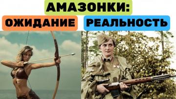 Легендарные Амазонки живут на Руси