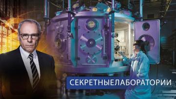 Российские лаборатории. Военная тайна. Часть 1 (12.09.20)
