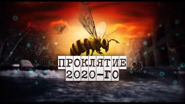 Проклятие 2020-го. Документальный спецпроект. (19.06.2020)
