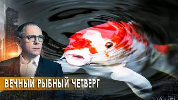 Вечный рыбный четверг. Самые шокирующие гипотезы (28.09.2020)