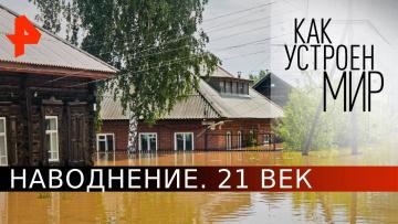 Наводнения. 21 век. Как устроен мир с Тимофеем Баженовым (15.06.2020)
