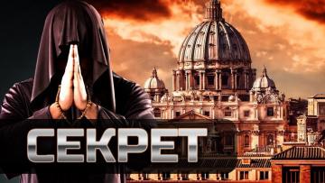 Что скрывают тайные библиотеки Ватикана? Свидетельства очевидцев