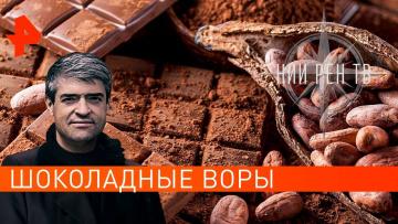 Шоколадные воры. НИИ РЕН ТВ (03.02.2020)