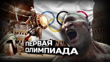 Олимпиаду не знали до 19 века