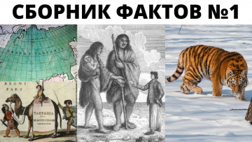 Тартария, Великаны, изменение климата, Арии, гусли, ментальные путешествия наших предков