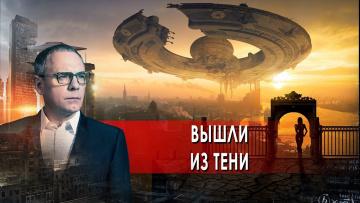 Вышли из тени. Самые шокирующие гипотезы с Игорем Прокопенко (10.09.2021)