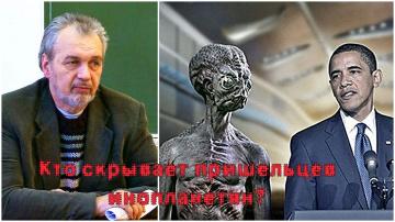 Владимир Шемшук - Кто скрывает НЛО пришельцев инопланетян?