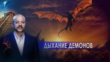 Дыхание демонов. Загадки человечества с Олегом Шишкиным (25.01.2021)