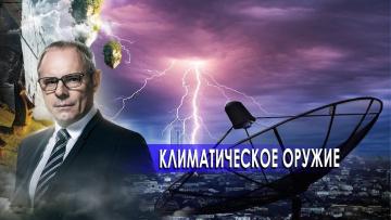 Климатическое оружие. День сенсационных материалов с Игорем Прокопенко. (29.10.2020)