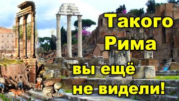 Такого Рима вы еще не видели! Пиранези нервно отдыхает.