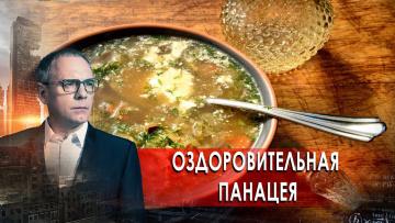 Оздоровительная панацея. Самые шокирующие гипотезы с Игорем Прокопенко (26.11.2020)