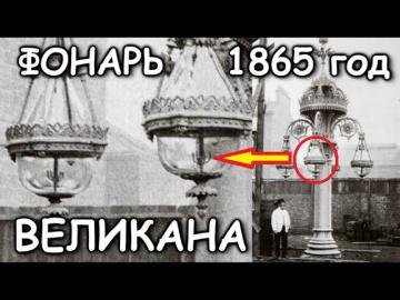 Волшебный фонарь великана 1865 го года