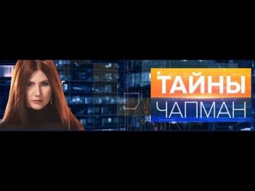 """Тайны Чапман """"Жир"""". Выпуск 13 от 04.02.2016"""