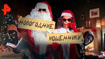 Новогодние мошенники. Документальный спецпроект (13.12.2019)