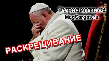 Раскрещивание, Последствия выхода из христианства - Маг Sargas