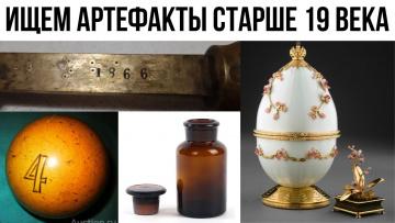 Где хоть что-то старше 19 века?