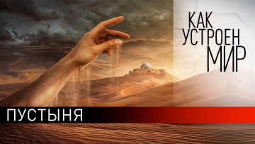 """Пустыня. """"Как устроен мир"""" с Тимофеем Баженовым (28.02.2020)"""