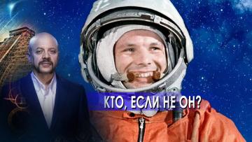Кто, если не он? | Загадки человечества с Олегом Шишкиным (27.04.2021)