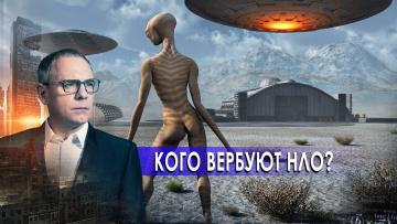 Кого вербуют НЛО? Самые шокирующие гипотезы с Игорем Прокопенко (21.10.2020)