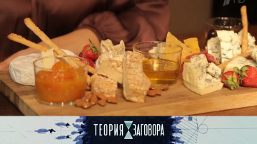 Сыр. Теория заговора