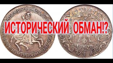 Нестыковки Истории Монеты | Виктор Максименков