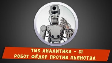 TMS Аналитика #31 - Робот Фёдор против пьянства