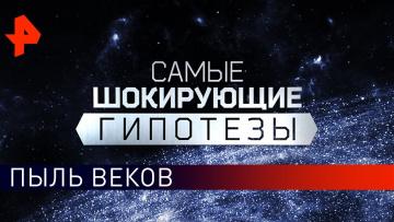 Пыль веков. Самые шокирующие гипотезы (24.09.2019).