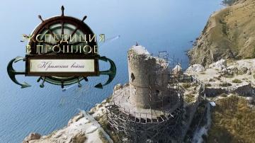 Крымская война. Экспедиция в прошлое
