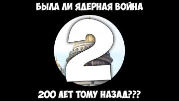 Была ли ядерная война 200 лет тому назад??? Часть - 2: Санкт - Петербург 19 века