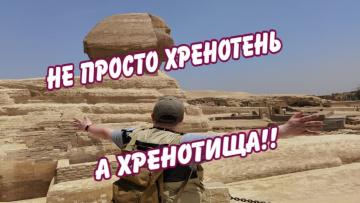 """""""Инопланетные"""" технологии древних Египтян. Новые факты из Дурдома!!!!"""