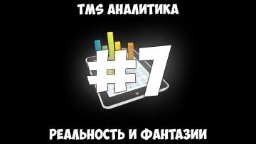 TMS Аналитика #7 - Реальность и фантазии