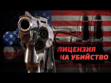 Лицензия на убийство