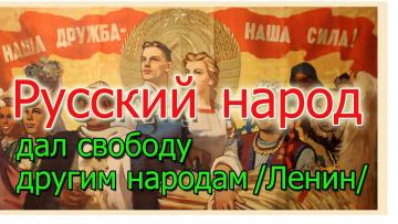 """""""Русский народ дал свободу другим народам"""""""