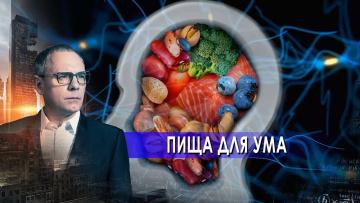 Пища для ума.  Самые шокирующие гипотезы с Игорем Прокопенко (17.06.2021).