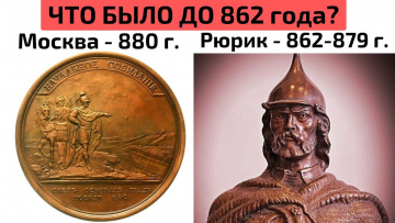 Почему история России начинается с 862 года ?