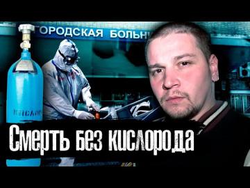 Как умирали без кислорода в больнице Ростова. Расследование.