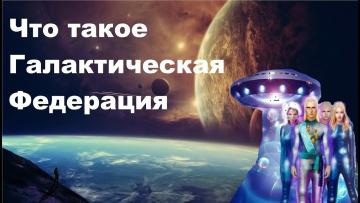 Что такое Галактическая федерация. Инопланетные расы