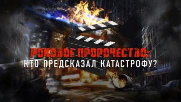 """""""Роковое пророчество: кто предсказал катастрофу?"""" Документальный спецпроект"""