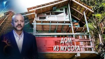 Дом из мусора. Загадки человечества с Олегом Шишкиным (14.09.2021)