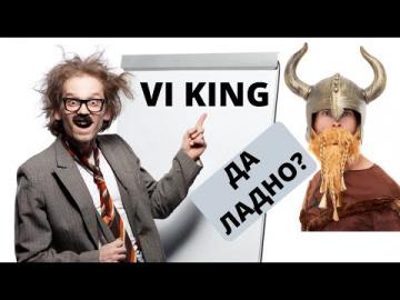 Викинги - это бред историков 21 века. Викингов никогда не было