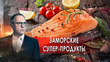 Заморские супер-продукты.  Самые шокирующие гипотезы с Игорем Прокопенко (16.09.2021)